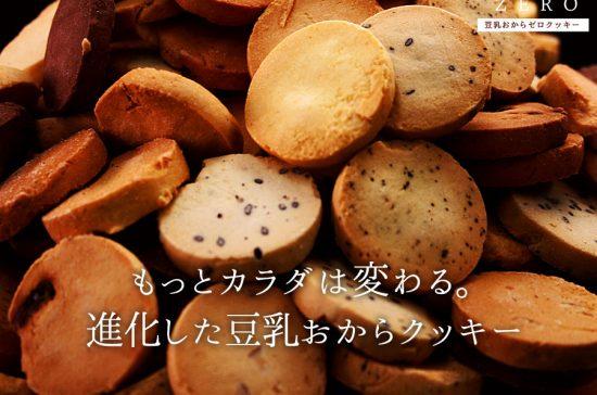 太る お から クッキー